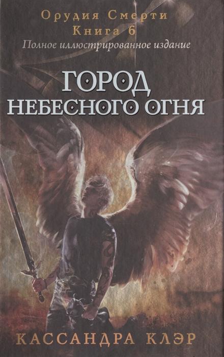 клэр к орудия смерти книга пятая город потерянных душ Клэр К. Орудия Смерти Книга шестая Город небесного огня
