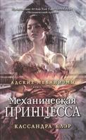 Механическая принцесса. Книга третья