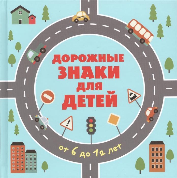 Купить Дорожные знаки для детей от 6 до 12 лет, Эксмо, Общественные науки