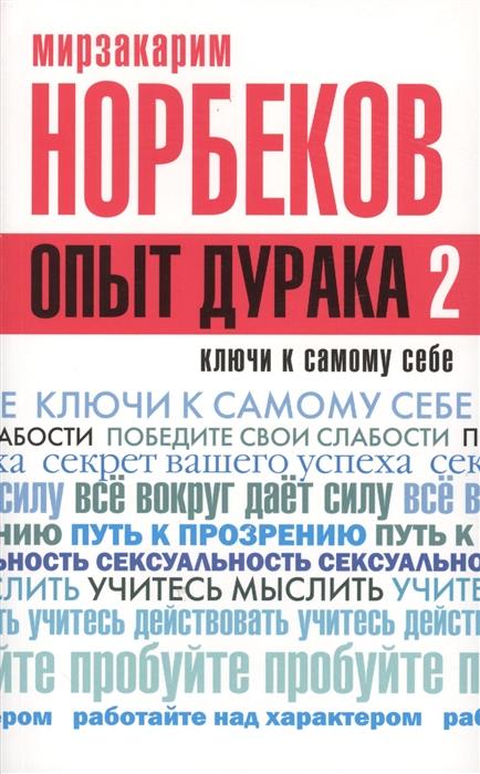 цена на Норбеков М. Опыт дурака 2 Ключи к самому себе