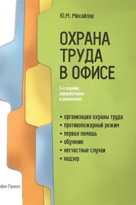 Михайлов Ю. Охрана труда в офисе михайлов ю м охрана труда в строительстве