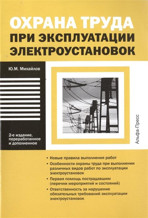 Михайлов Ю. Охрана труда при эксплуатации электроустановок михайлов ю м охрана труда в строительстве