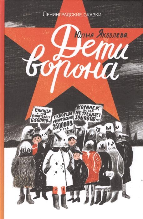 Яковлева Ю. Дети ворона 1938 год Книга первая Ленинградские сказки цена