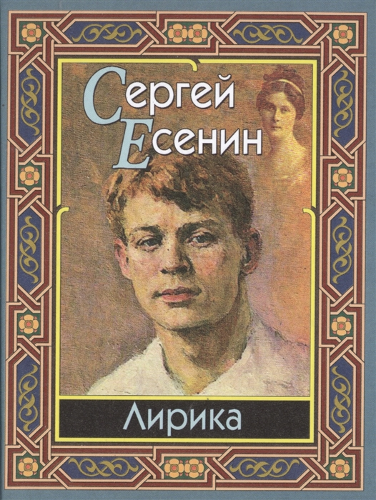 Есенин С. Лирика