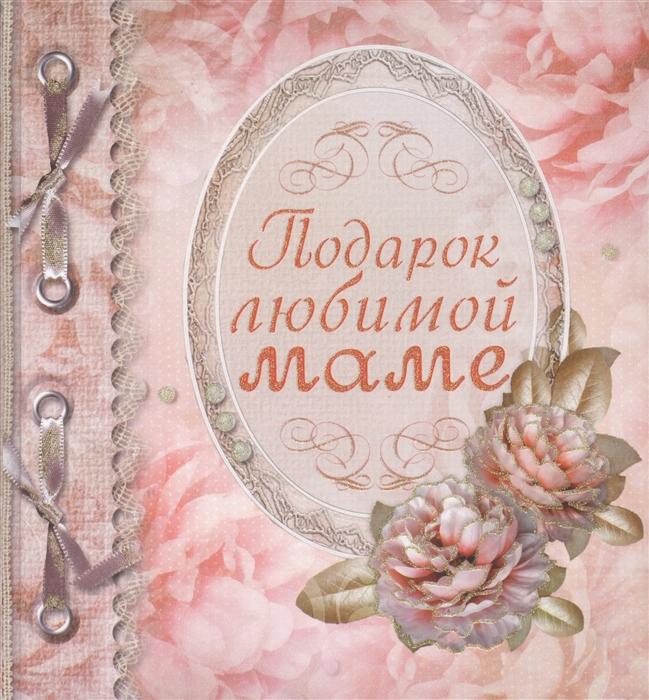 Васильева Л. Подарок любимой маме васильева гангнус л азбука вежливости