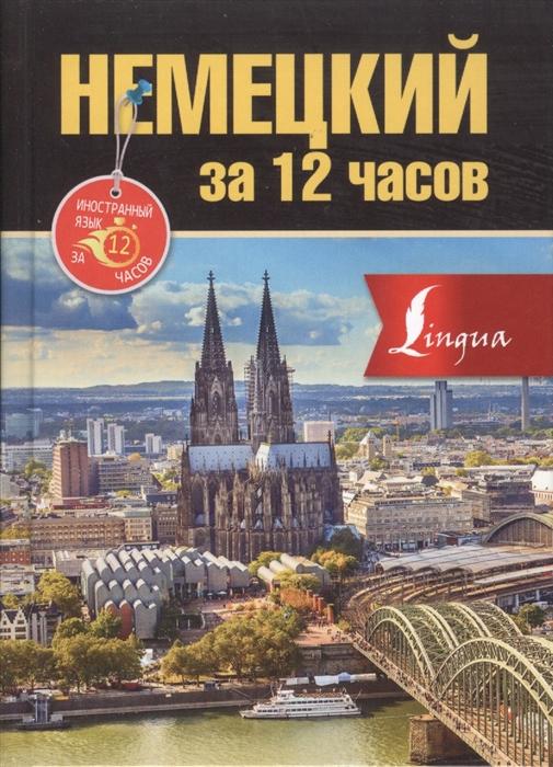 Лазарева Е. Немецкий за 12 часов
