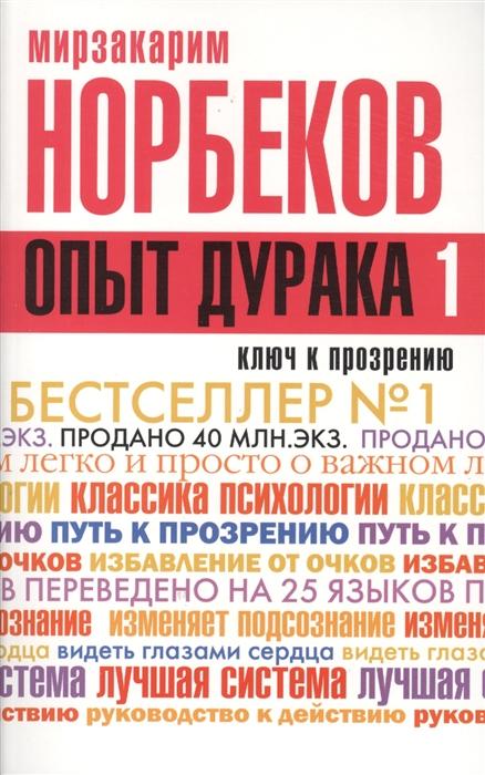 Норбеков М. Опыт дурака или Ключ к прозрению норбеков м опыт дурака или ключ к прозрению