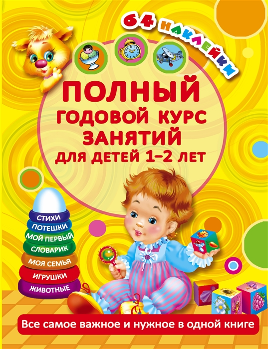 все цены на Малышкина М. Полный годовой курс занятий для детей 1-2 лет онлайн
