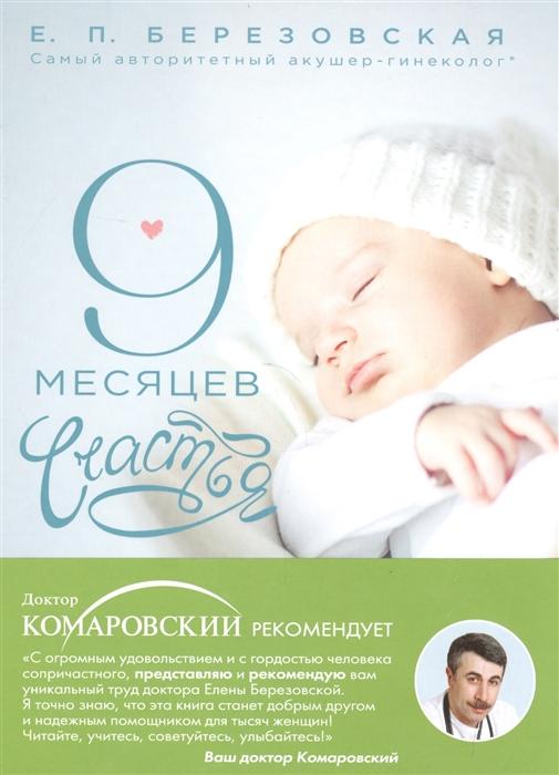 Фото - Березовская Е. 9 месяцев счастья березовская е 9 месяцев счастья