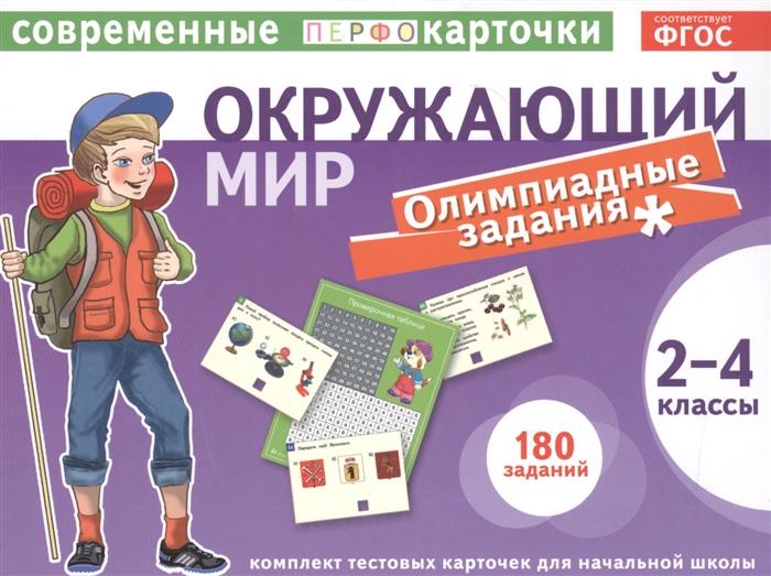 Клепинина Е., Клепинина З. Окружающий мир 2-4 классы Олимпиадные задания математика 5 11 классы олимпиадные задания cd