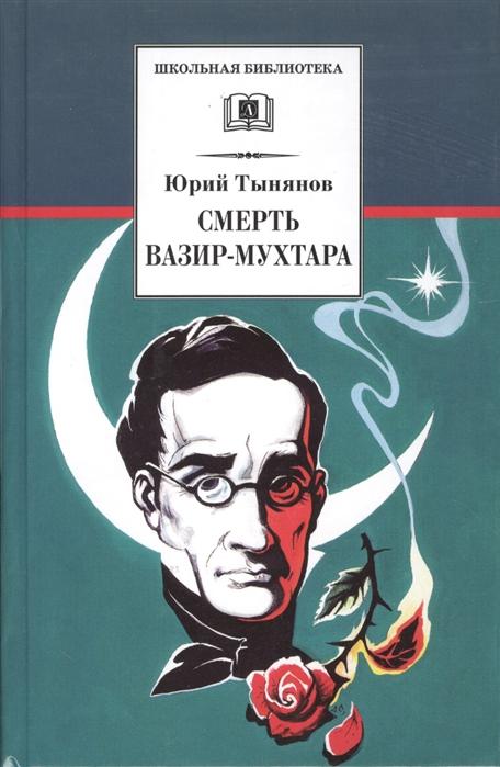 Тынянов Ю. Смерть Вазир-Мухтара юрий тынянов смерть вазир мухтара