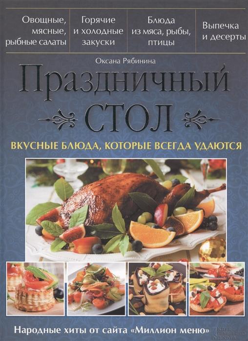 Рябинина О. Праздничный стол Вкусные блюда которые всегда удаются
