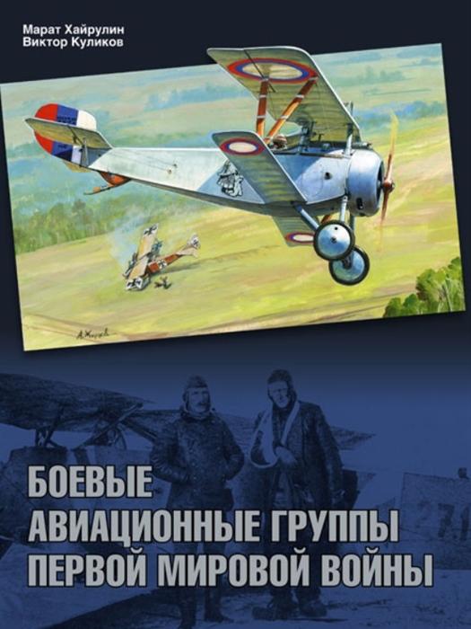 Хайрулин М., Куликов В. Боевые авиационные группы Первой мировой войны