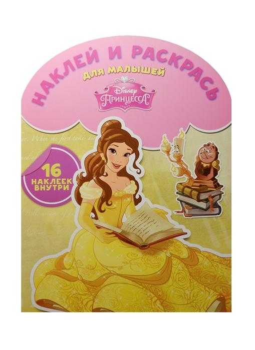 Пименова Т. (ред.) Наклей и раскрась для малышей Принцессы пименова т ред наклей и раскрась для малышей принцессы
