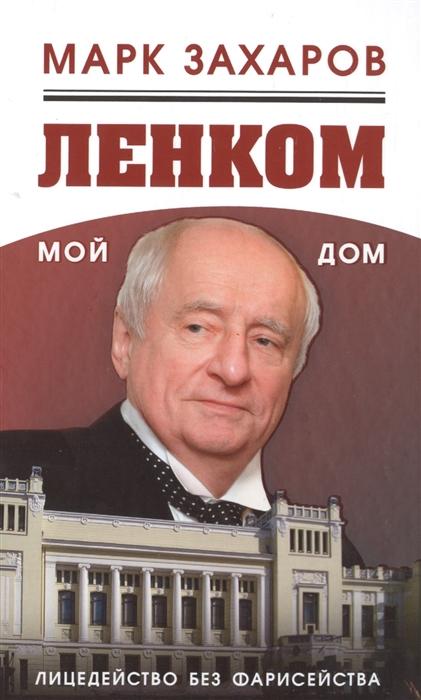 Захаров М. Ленком - мой дом Лицедейство без фарисейства Мое режиссерское резюме валле о мой дом мое счастье все будет hygge