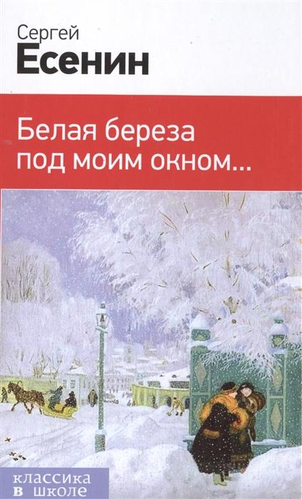 Есенин С. Белая береза под моим окном цены онлайн
