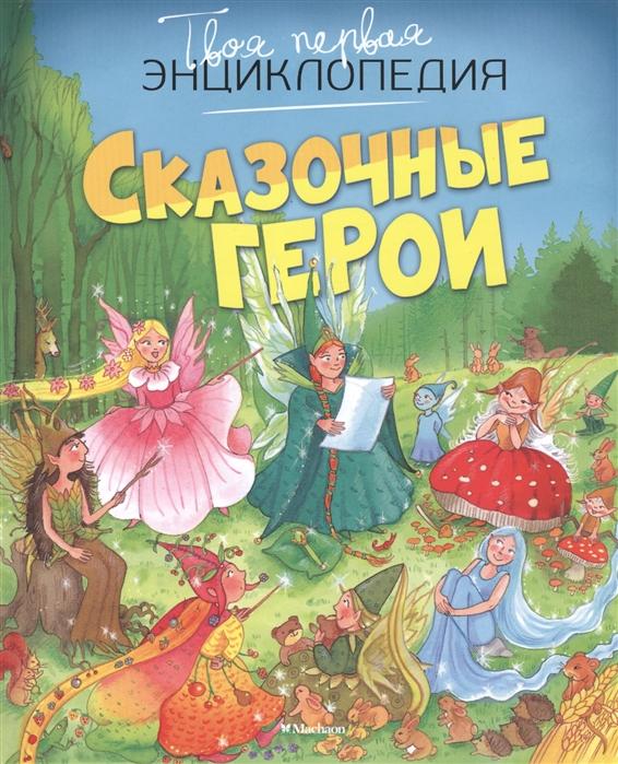 цена на Бомон Э., Лепети Э. Сказочные герои