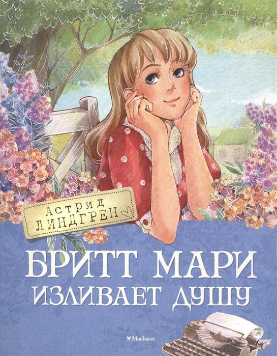 Линдгрен А. Бритт Мари изливает душу линдгрен а рони дочь разбойника водопад книга 4