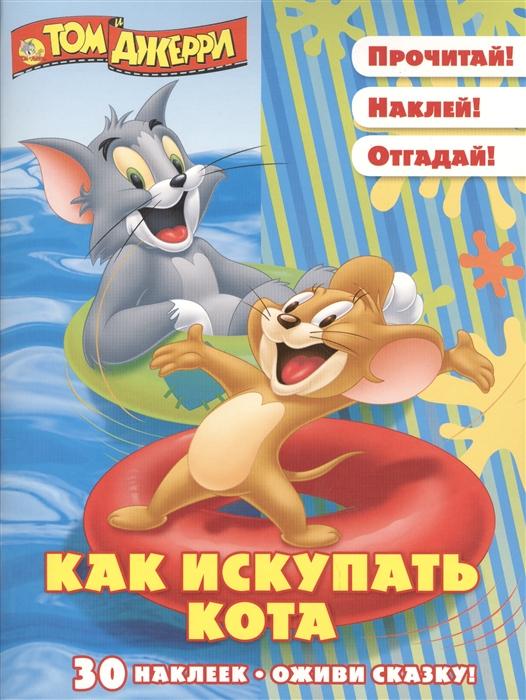 Русакова А. (ред.) Как искупать кота Том и Джерри 30 наклеек русакова е ред тетрадь с прописями пишем по контуру