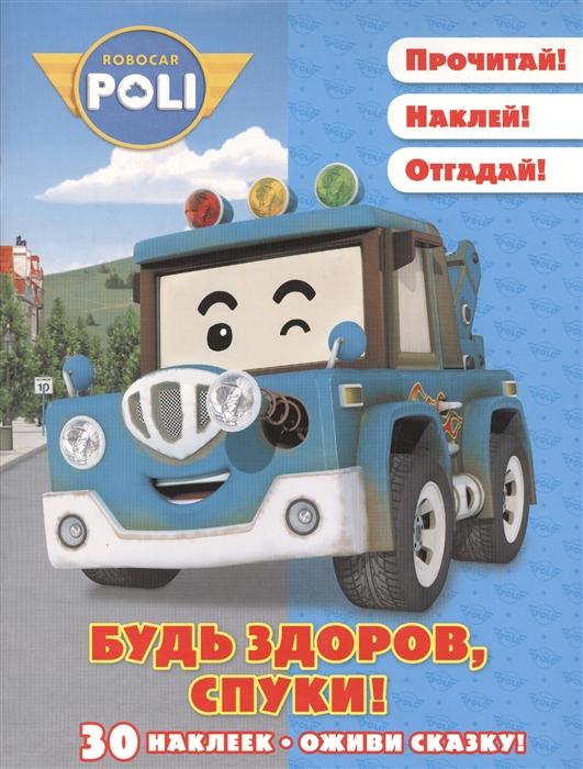 Русакова А. (ред.) Будь здоров Спуки Робокар Поли и его друзья 30 наклеек