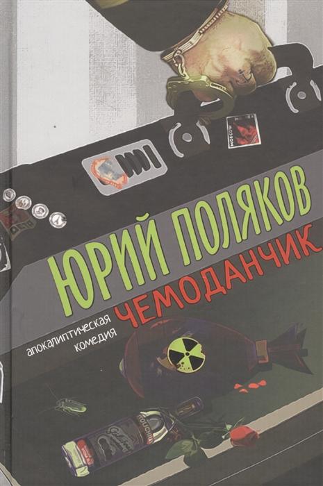 Поляков Ю. Чемоданчик апокалиптическая комедия юрий поляков золото партии семейная комедия
