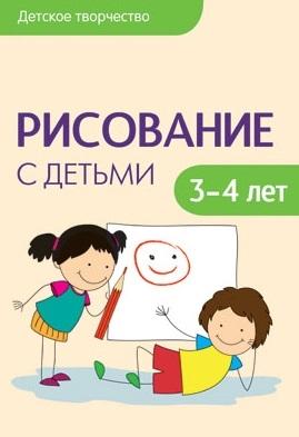 Колдина Д. Рисование с детьми 3-4 лет д н колдина рисование с детьми 4 5 лет конспекты занятий