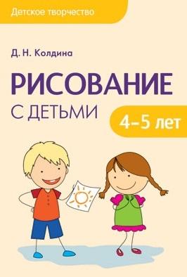 Колдина Д. Рисование с детьми 4-5 лет д н колдина рисование с детьми 4 5 лет конспекты занятий