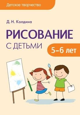 Колдина Д. Рисование с детьми 5-6 лет д н колдина рисование с детьми 4 5 лет конспекты занятий