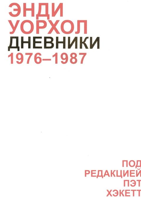 Хэкетт П. (ред.) Дневники Энди Уорхола 1976-1987