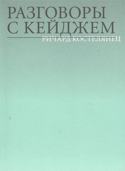цены Костелянец Р. Разговоры с Кейджем