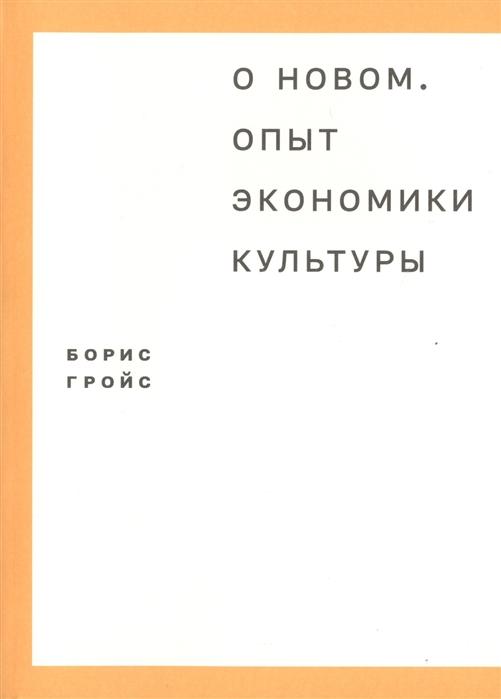 Гройс Б. О новом Опыт экономики культуры гройс б gesamtkunstwerk сталин