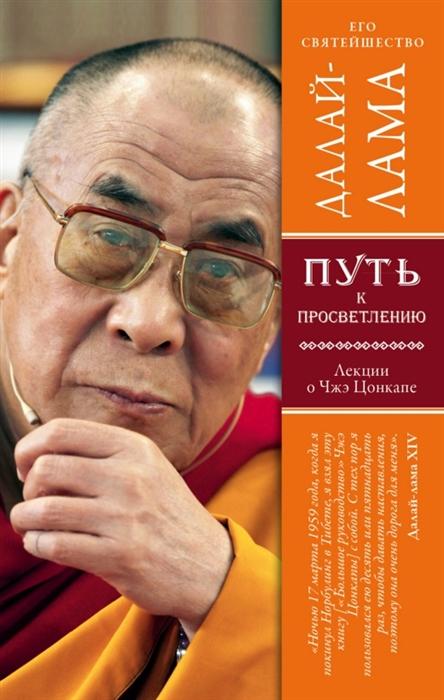 Далай-Лама Путь к просветлению Лекции о Чжэ Цонкапе далай лама путь к просветлению лекции о чже цонкапе