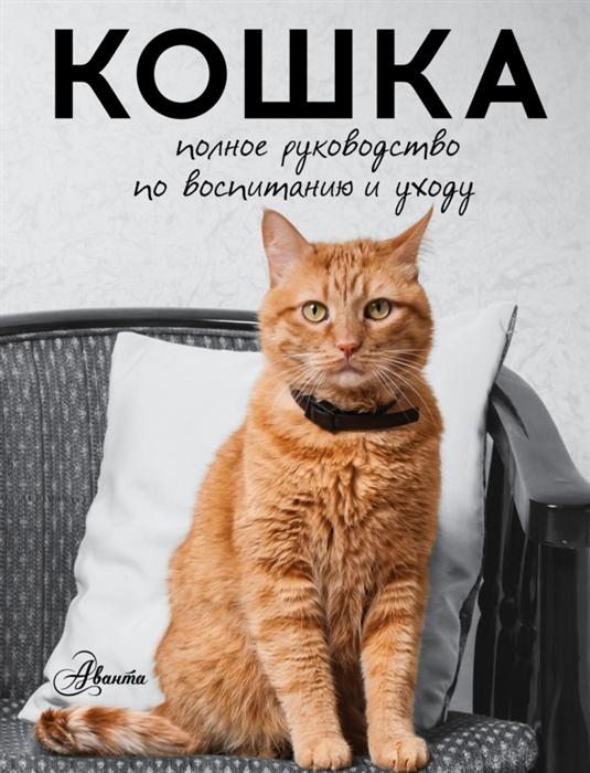 Непомнящий Н. Кошка полное руководство по воспитанию и уходу