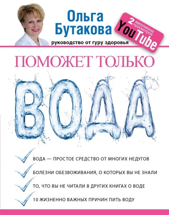 Бутакова О. Поможет только вода