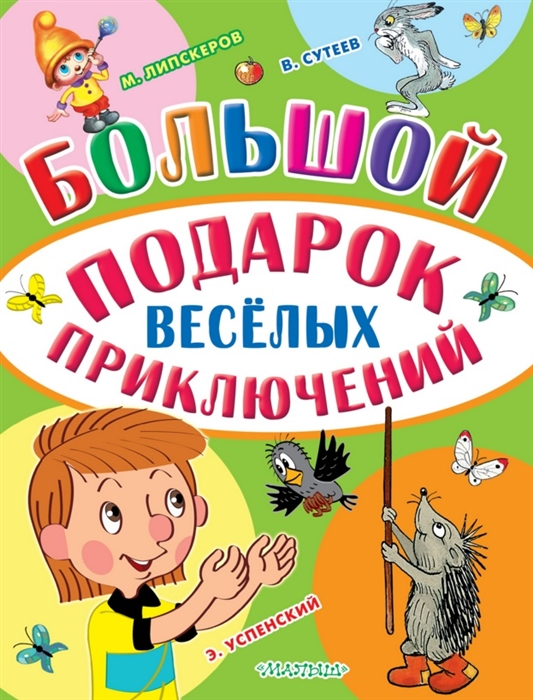 цена на Липскеров М., Сутеев В., Успенский Э. Большой подарок веселых приключений комплект из 3 книг