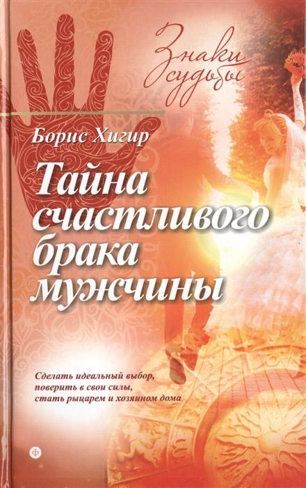 Хигир Б. Тайна счастливого брака мужчины