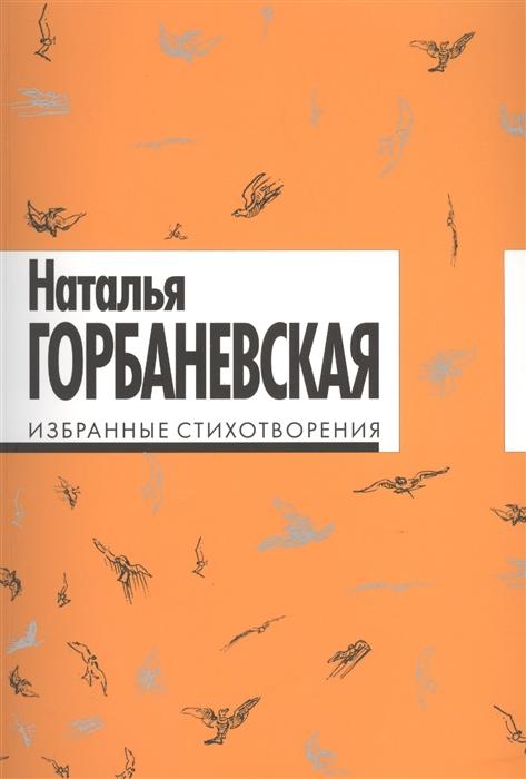 Горбаневская Н. Избранные стихотворения