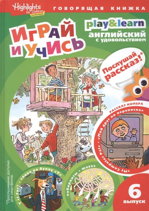 Савицкая И. My Computer Pal Мой друг по переписке Выпуск 6 melissa stanton my pen pal santa