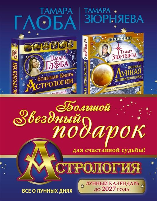 Глоба Т., Зюрняева Т. Астрология Большой звездный подарок для счастливой судьбы комплект из 2 книг