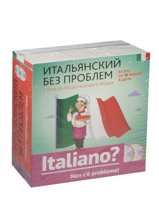 Итальянский без проблем с нуля до продолжающего уровня Всего за 15 минут в день Комплект из 2 книг 2CD
