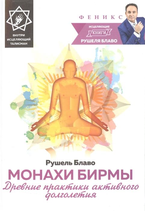 Блаво Р. Монахи Бирмы Древние практики активного долголетия исцеляющий талисман