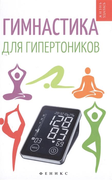 Диченскова А., Плотникова Т. Гимнастика для гипертоников
