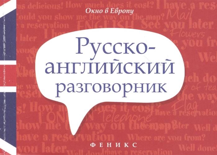 Попов А. Русско-английский разговорник цена