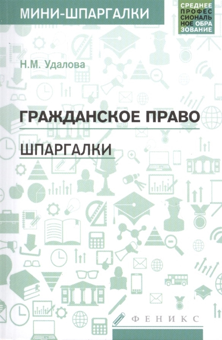 Удалова Н. Гражданское право цена в Москве и Питере
