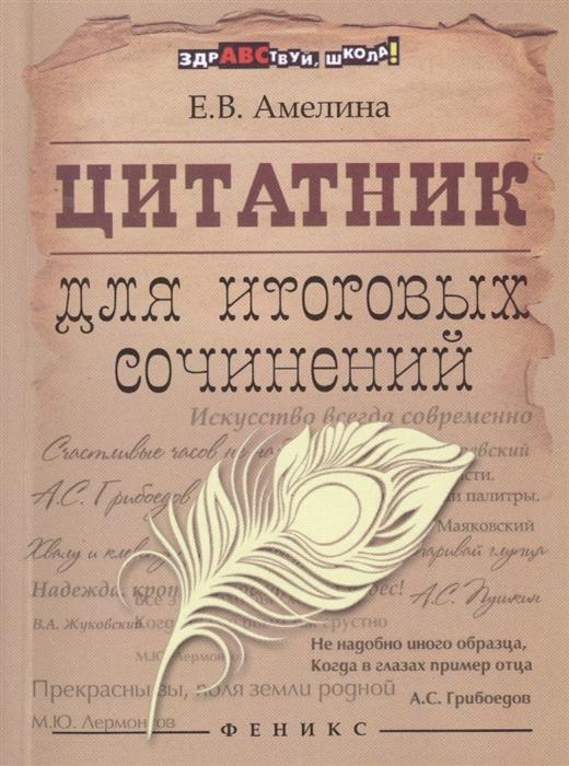 Амелина Е. (сост.) Цитатник для итоговых сочинений амелина е карманный сборник сочинений