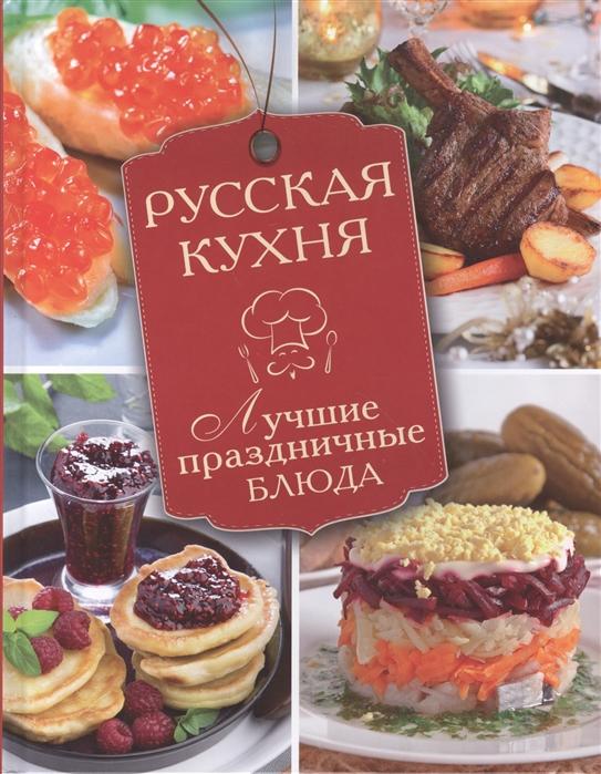 Першина С. (ред.) Русская кухня Лучшие праздничные блюда