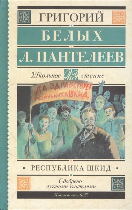 цена на Белых Г., Пантелеев Л. Республика Шкид