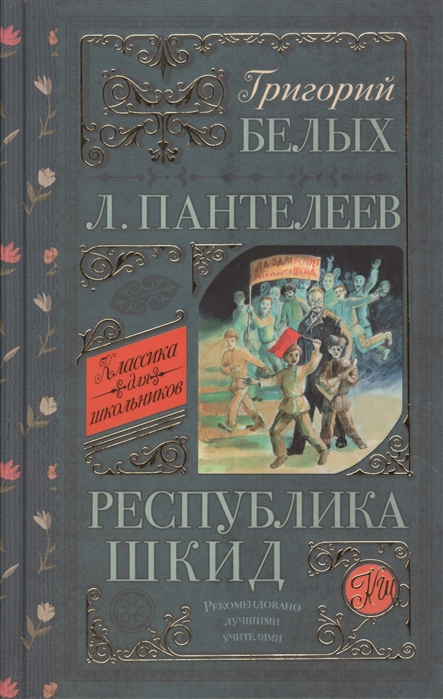 Белых Г., Пантелеев Л. Республика Шкид цена в Москве и Питере