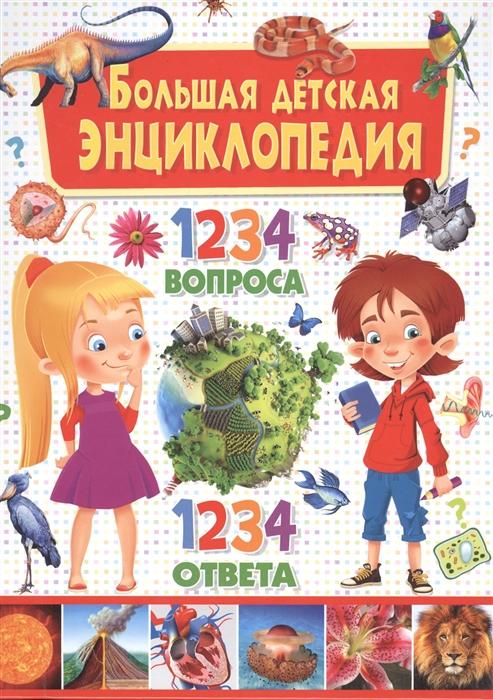Скиба Т. Большая детская энциклопедия 1234 вопроса - 1234 ответа скиба т рублев с большая детская энциклопедия животных