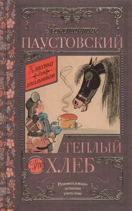 Паустовский К. Теплый хлеб к паустовский тёплый хлеб